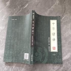 中华谚语(三)