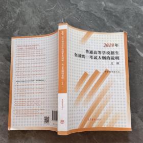 2019年普通高等学校招生全国统一考试大纲的说明文科