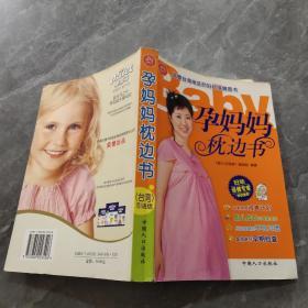 孕妈妈枕边书(台湾引进版)