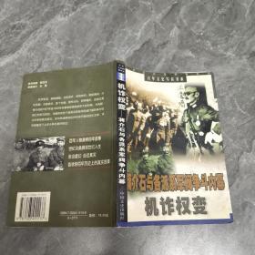 机诈权变:蒋介石与各派系军阀争斗内幕