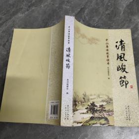 清风峻节 : 中山廉洁故事读本 》