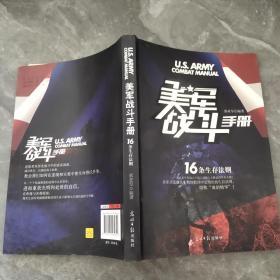 美军战斗手册:16条生存法则