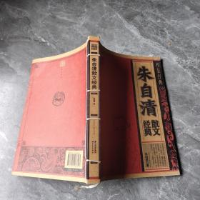 线装经典:朱自清散文经典