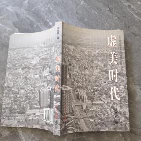 虚美时代吴晓锦中短篇小说选 .