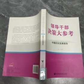 领导干部决策大参考:中国妇女发展报告
