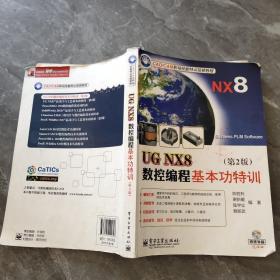 UG NX8数控编程基本功特训