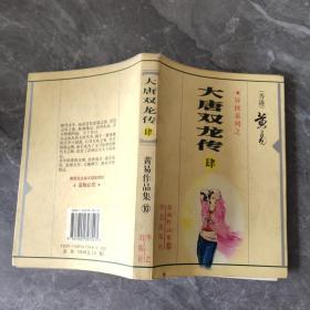 大唐双龙传4