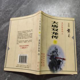 大唐双龙传   33