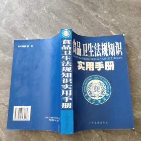 食品卫生法规知识实用手册