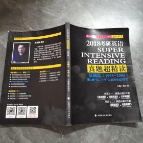 2018考研英语 真题超精读  基础篇 第三版 第2分册 文章逐句超精读