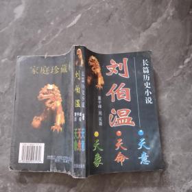 长篇历史小说 刘伯温