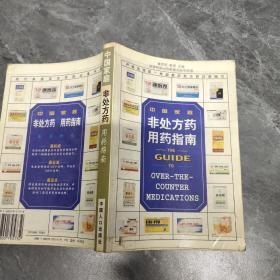 中国家庭非处方药用药指南