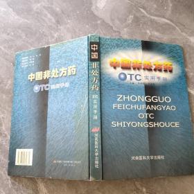 中国非处方药OTC实用手册