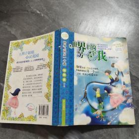 辫子姐姐心灵花园:世界上的另一个我 )