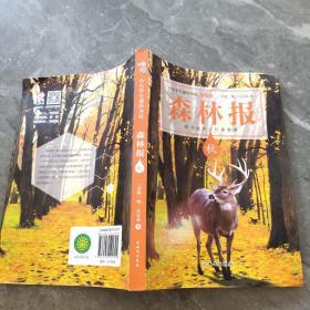 森林报(秋)