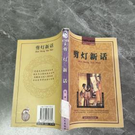 中国禁毁小说110部:剪灯新话
