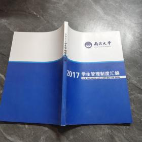 正版现货 南昌大学2017学生管理制度汇编
