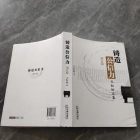 铸造公信力(增订版):王红松文集