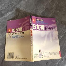 妇女病治疗与护理(新版)