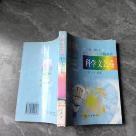 百年儿童文学精品库:科学文艺卷