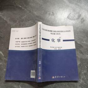 公安边防消防警卫部队院校招收士兵学员考试复习用 书. 物理