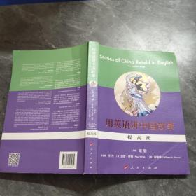 用英语讲中国故事(提高级)