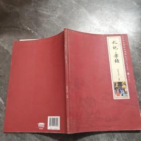 礼记·孝经(大字注音版)/国学诵读系列 <