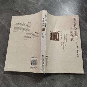 北京社会服务管理创新