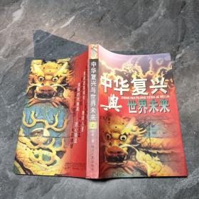 中华复兴与世界未来 上