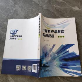 计算机应用基础实训教程(第二版) (