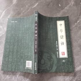 中华谚语(四)