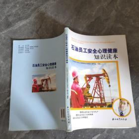 石油员工安全心理健康知识读本