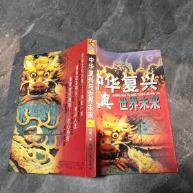 中华复兴与世界未来 下