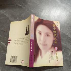张小娴散文集1