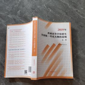 2019年普通高等学校招生全国统一考试大纲的说明文科 :