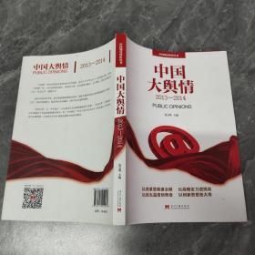 中国大舆情 2013-2014