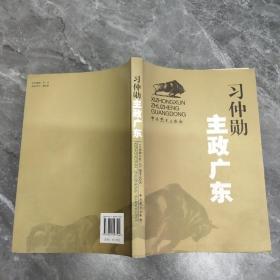 习仲勋主政广东