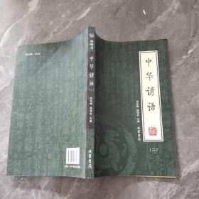 中华谚语(二)