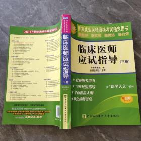 2011年临床医师应试指导(下册)