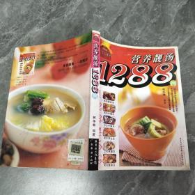 营养靓汤1288例