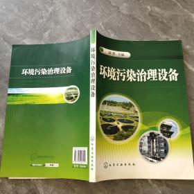 环境污染治理设备