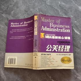 公关经理  MBA最新核心课程