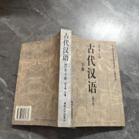 古代汉语(修订本下册)