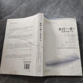 先行一步:改革中的广东