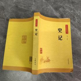 中华经典藏书 史记