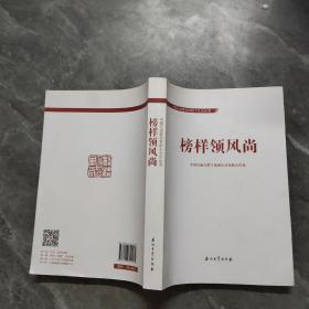 中国石油喜迎十九大丛书:榜样领风尚