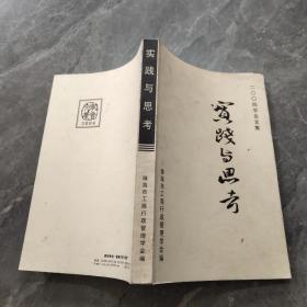 实践与思考 2004学会文集