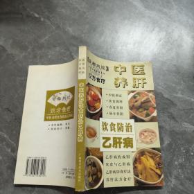 中医养肝饮食防治乙肝病