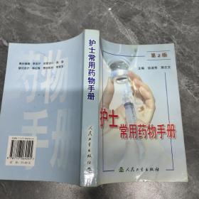 护士常用药物手册(第2版)