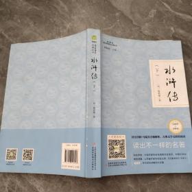 水浒传(互联网+创新版部编版下册)